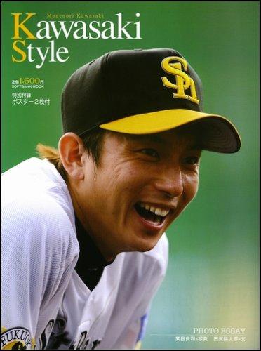 Kawasaki style―川崎宗則フォトエッセイ (SOFTBANK MOOK)