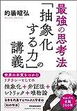 最強の思考法 「抽象化する力」の講義