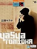 エレクトーン STAGEA パーソナル・シリーズ グレード 7~6級 Vol.3 富岡ヤスヤ