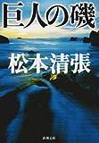 巨人の磯 (新潮文庫)