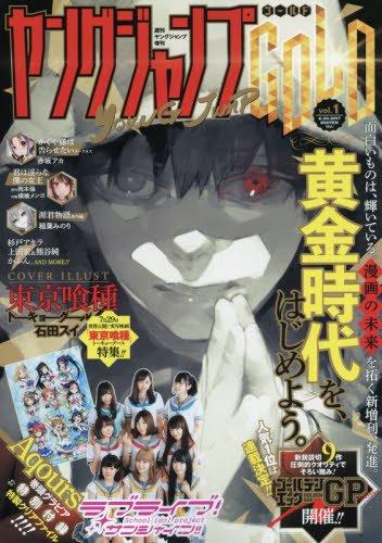 ヤングジャンプGOLD 2017年 6/30 号 [雑誌]: ヤングジャンプ 増刊