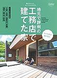 地元で評判の工務店で建てた家2019年西日本版 (別冊住まいの設計)