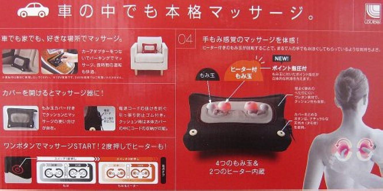 識字力髄ATEX ルルド マッサージクッションS (ピンク) AX-HL128pk (ACアダプター、カーアダプター付)
