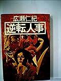 逆転人事 (1978年)