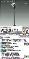 DAIKO LEDスポットライト (LED内蔵) 電源別売 ディスプレイスポット Q+ 3000K LZS92481YCV ※受注生産品