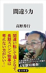 間違う力 (角川新書)