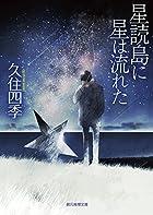 星読島に星は流れた (創元推理文庫)