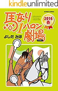 馬なり1ハロン劇場 : 2016春 (アクションコミックス)