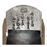 常三郎 伝統常三郎 台付鉋 白樫 70mm