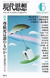現代思想2012年6月号 特集=尊厳死は誰のものか 終末期医療のリアル