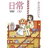 日常(5) (角川コミックス・エース)
