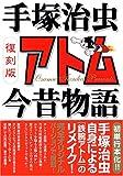 アトム今昔物語 (MFコミックス フラッパーシリーズ)
