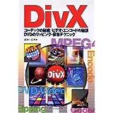 DivX―コーデックの秘密/ビデオ・エンコードの秘訣 DVDのリッピング・保存テクニック (DivX一人でできる図解でわかる)