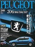 プジョー・メンテナンス・ファイル―206/106/306/307 (立風ベストムック―オートジャンブル)