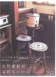 天然素材が気持ちいいね〈vol.2〉ちいさな革、羊毛、毛糸でたったひとつのもの作り