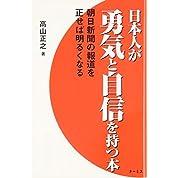 日本人が勇気と自信を持つ本―朝日新聞の報道を正せば明るくなる