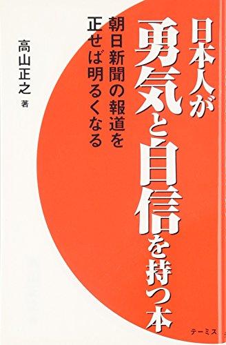 日本人が勇気と自信を持つ本—朝日新聞の報道を正せば明るくなる