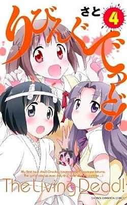 りびんぐでっど! 4 (少年チャンピオン・コミックス)