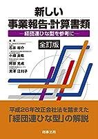 新しい事業報告・計算書類――経団連ひな型を参考に〔全訂版〕