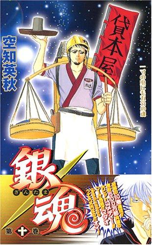 銀魂-ぎんたま- 10 (ジャンプコミックス)の詳細を見る