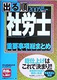 出る順社労士 重要事項総まとめ〈2005年版〉 (出る順社労士シリーズ)