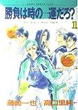 勝負は時の…運だろ? (1) (Asuka comics CL-DX)