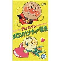 それいけ!アンパンマン/わくわくシリーズ Vol.1 メロンパンナちゃん誕生 [VHS]