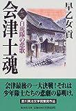 会津士魂 12 白虎隊の悲歌 (集英社文庫)