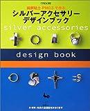 純銀粘土PMC3で作るシルバーアクセサリーデザインブック