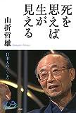 PHP研究所 山折 哲雄 死を思えば生が見える 日本人のこころ 100年インタビューの画像