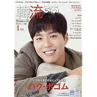 韓流ぴあ 2018年 01 月号 [雑誌]: 月刊スカパー! 別冊