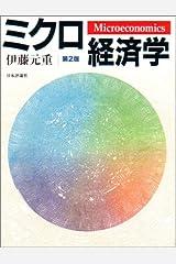 ミクロ経済学 単行本
