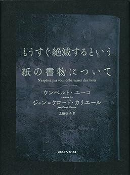 [ウンベルト・ エーコ, ジャン=クロード・ カリエール]のもうすぐ絶滅するという紙の書物について