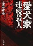 愛犬家連続殺人 (角川文庫)