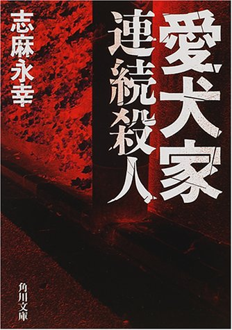 愛犬家連続殺人 (角川文庫)の詳細を見る