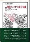 人類学と文化記号論―文化と実践理性 (叢書・ウニベルシタス)