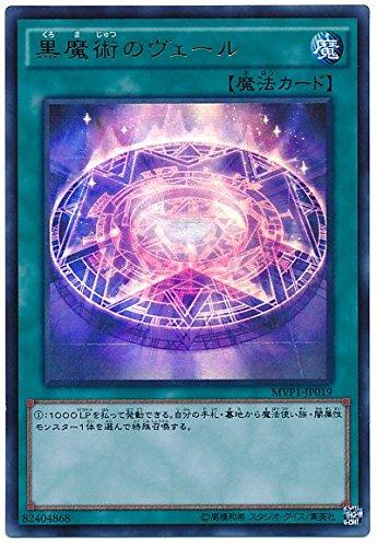 遊戯王OCG 黒魔術のヴェール KC仕様ウルトラレア MVP1-JP019-KC+UR