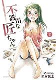不器用な匠ちゃん 2 (コミックフラッパー)