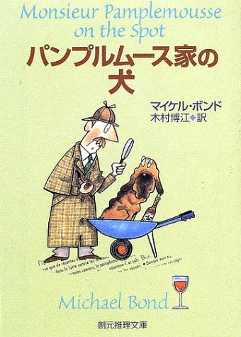 パンプルムース家の犬 (創元推理文庫)の詳細を見る