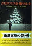 クリスマスを贈ります (新潮文庫)