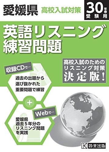 愛媛県高校入試対策英語リスニング練習問題平成30年春受験用(練習CD+ネットで過去問5年分)