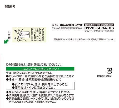 『サラサーティ コットン100 おりものシート 無香料 112コ入』の2枚目の画像
