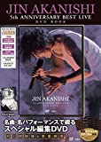 JIN AKANISHI 5th ANNIVERSARY BEST LIVE DVD BOOK (宝島社DVD BOOKシリーズ)