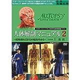 『人体解剖マニュアル2-1 -血液-』~死因を探れば長生きの秘訣がわかる!~ [DVD]