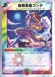 デュエルマスターズ DMC39-028UC 《無頼勇騎ゴンタ》