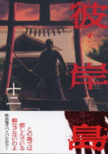 彼岸島(12) (ヤンマガKCスペシャル)の詳細を見る