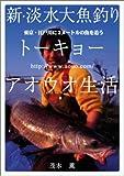新・淡水大魚釣りトーキョーアオウオ生活―東京・江戸川に2メートルの魚を追う 画像