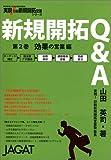 新規開拓Q&A 第2巻(効果の営業編) (実現!印刷新規開拓営業シリーズ)