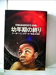 幼年期の終り (1979年) (ハヤカワ文庫―SF)