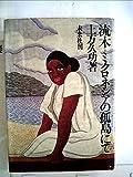 流木=ミクロネシアの孤島にて (1974年)